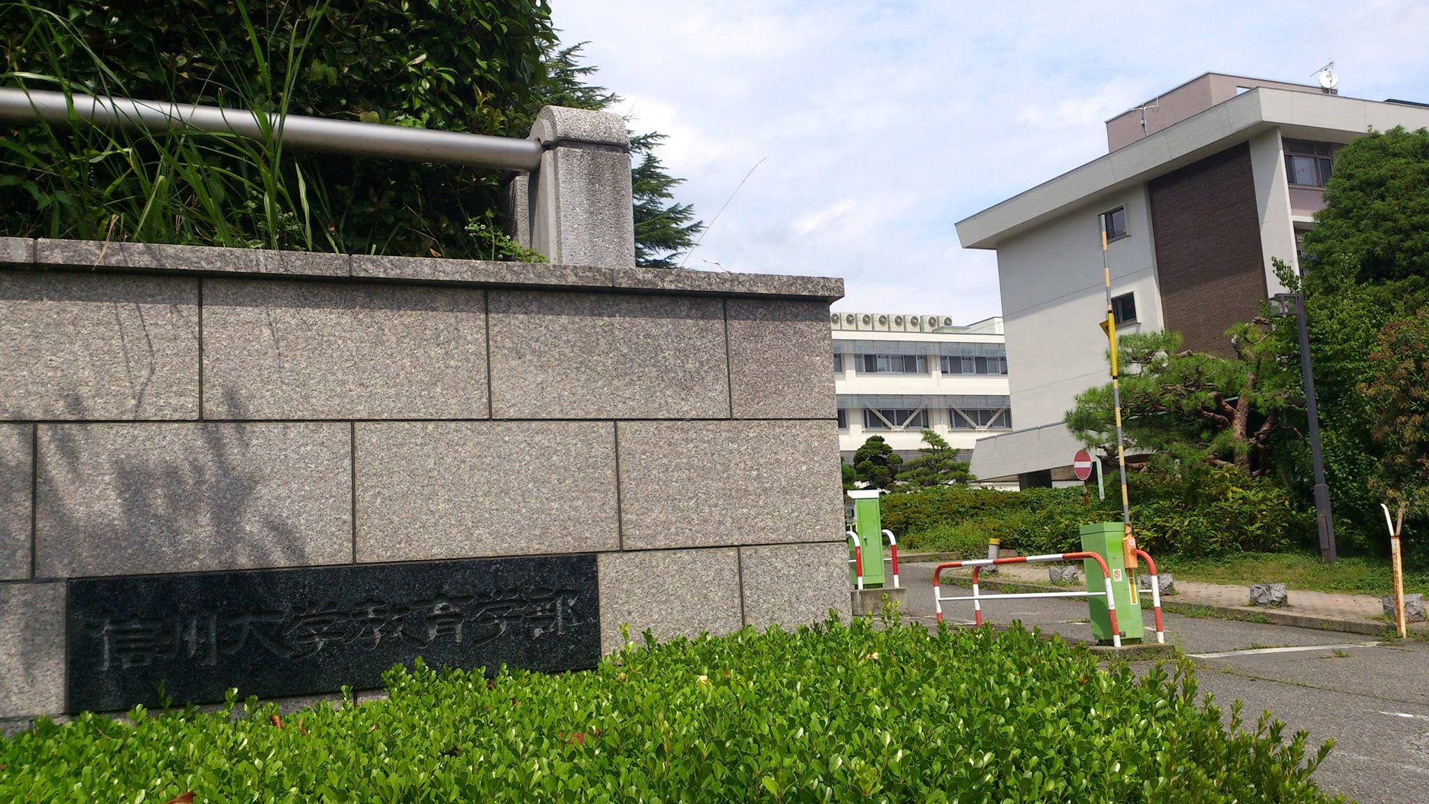 信州大学入口