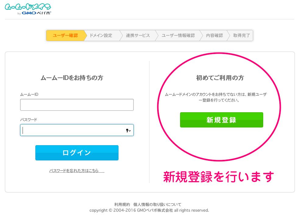 ユーザー新規登録