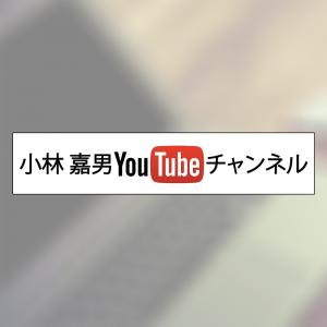 バナーデザイン実績紹介 youtubeチャンネルボタン