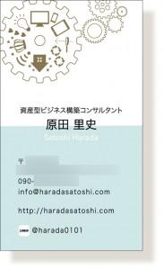 お名刺デザイン(原田里史様)-01