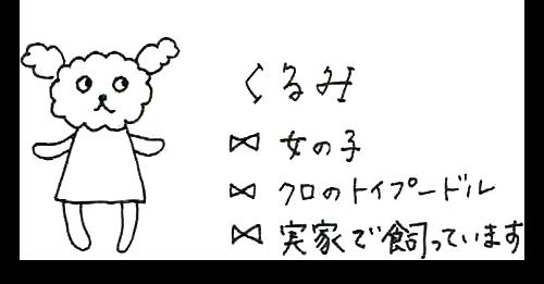 イラスト くるみの紹介