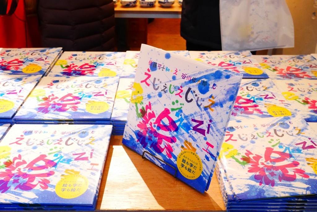 佐藤可士和さん・谷川俊太郎さんの絵本