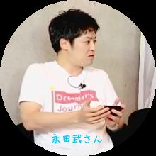 永田武さん