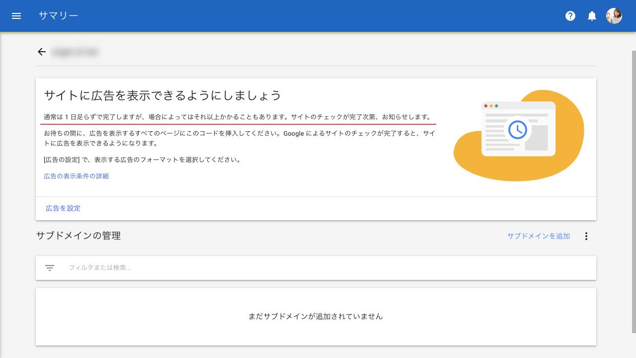 サイトリストに含まれていないサイトで広告コードが検出されました11
