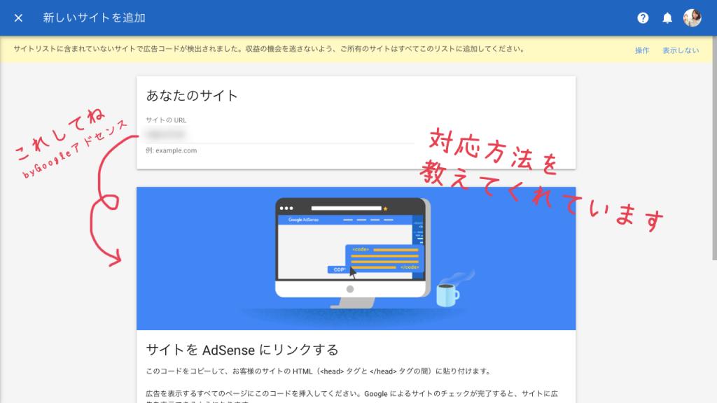 サイトリストに含まれていない サイトで広告コードが検出されました4