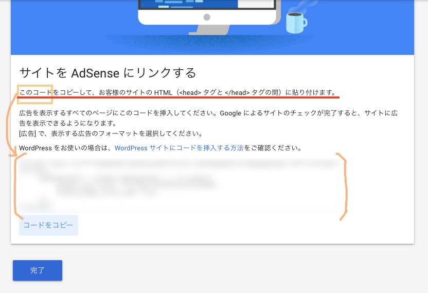 サイトリストに含まれていない サイトで広告コードが検出されました6