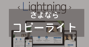 ワードプレスのテーマ「Lightning」フッターのコピーライトを消す方法7
