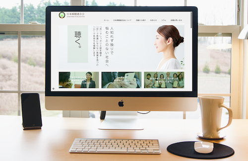 実績 日本傾聴連合会様 ホームページ