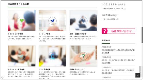 日本傾聴連合会様 総合サイト