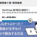 1分で解決!ワードプレスを更新したら管理画面の日本語が文字化け