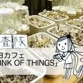 コクヨカフェ「THINK OF THINGS」レポ!ノマド可?最寄駅は原宿or千駄ヶ谷?