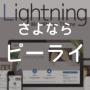 ワードプレスのテーマ「Lightning」フッターのコピーライトを消す方法