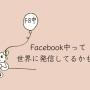 1分解決!Facebookとmessengerの最終ログイン時間・オンライン中表示を消す